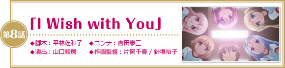 第8話「I Wish with You」
