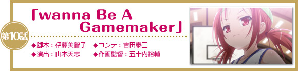 第10話「wanna Be A Gamemaker」